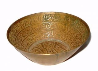 Antique Holy Islamic Calligraphy Brass Bowl Collectible.  G3 - 2 photo