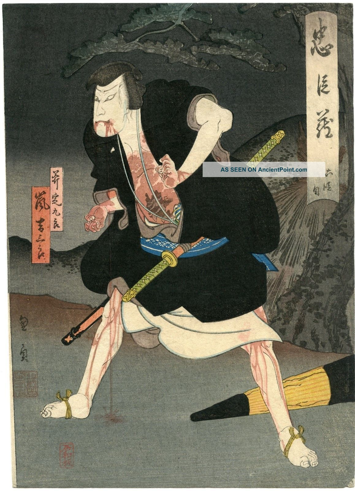 1850 Kunikazu Osaka Sch.  Japanese Woodblock Print Bloody Disemboweled Samurai Prints photo