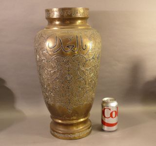 Massive Antique 19thc Persian Damascus Ware Silver Inlay Vase Islamic Script photo