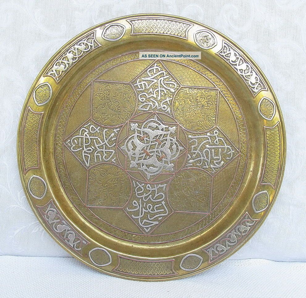 Antique Damascene Islamic Calligraphy Silver & Copper Inlay Brass Plate Tray 1kg Platters & Trays photo
