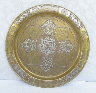 Antique Damascene Islamic Calligraphy Silver & Copper Inlay Brass Plate Tray 1kg photo