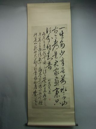 Sc258 Japanese Hanging Scroll Kanji Calligraphy Hand Written Meiji Vtg Kakejiku photo