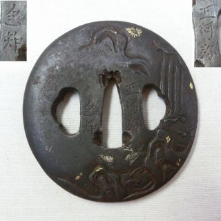 F450: High - Class Japanese Old Samurai Iron Sword Guard Tsuba By Great Shoami photo