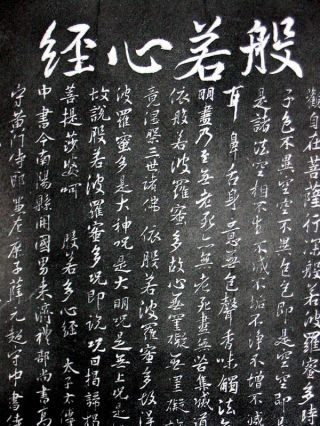Mounted Chinese Stone Rubbings Scroll - - The Heart Of Prajna Paramita Sutra photo