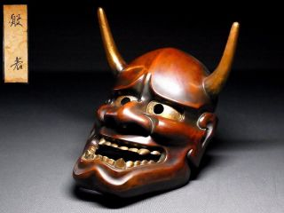 Japanese Hand Carved Wooden Hannya Noh - Mask D688 photo
